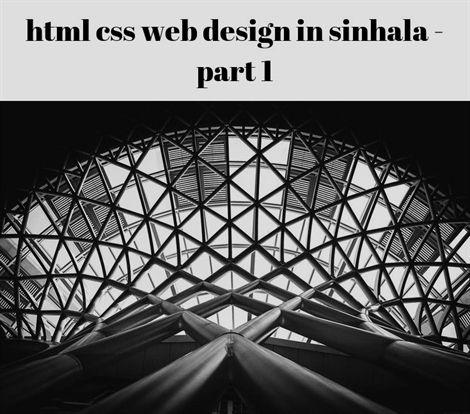 html css #web design in sinhala part 1_829_20190225050408_57