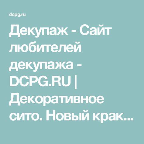 Декупаж - Сайт любителей декупажа - DCPG.RU | Декоративное ...