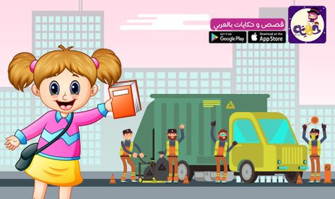 قصص تعليمية للاطفال مصورة قصة عن نظافة البيئة بالعربي نتعلم Family Guy Character Fictional Characters