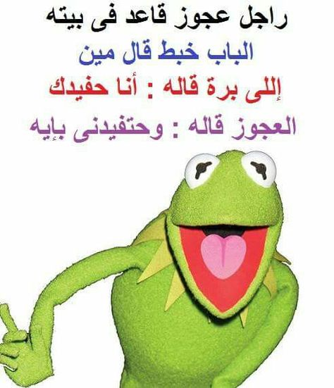 Pin By Moh D Mark On كلمات وتعليقات اعجبتنى Funny Arabic Quotes Funny Words Arabic Funny