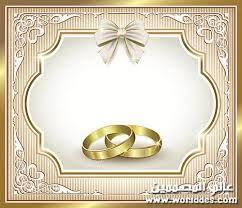 نتيجة بحث الصور عن اطار بطاقة دعوة زواج Marriage Invitation Card Marriage Invitations Wedding Frames