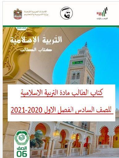 كتاب الطالب مادة التربية الاسلامية للصف السادس الفصل الاول 2020 2021 مناهج الامارات School