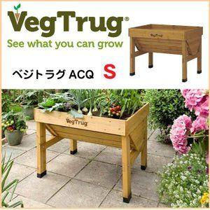 プランター 家庭菜園 花壇 野菜栽培 草花 ベランダ 小型 おしゃれ Acq