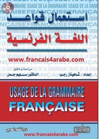 كتاب استعمال قواعد اللغة الفرنسية Internet Archive Download Books Learn Hindi