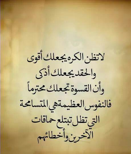 النفوس العظيمة Cool Words Arabic Quotes Inspirational Words