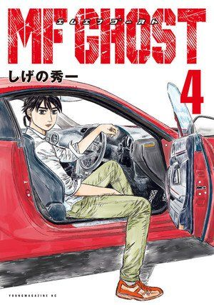Initial D Creator S Mf Ghost Inspires Limited Edition Hachiroku Interest Anime News Network Initial D Anime Cool Car Pictures