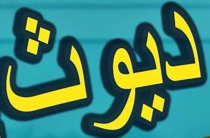 ما معنى كلمة ديوث بالانجليزي الرجل الديوث من هو فى الاسلام School Logos Cal Logo Logos