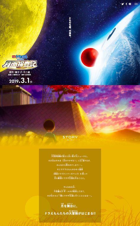 白银出生 movies movie website doraemon