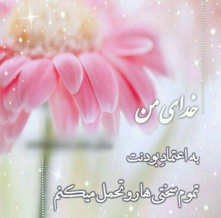 جملات الهام بخش Farsi Poem