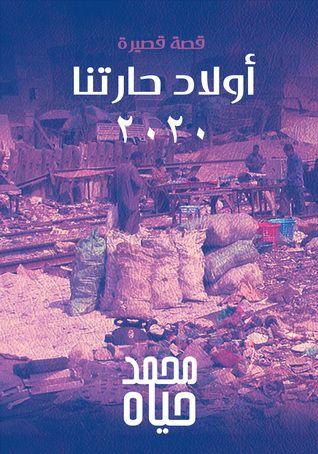 أولاد حارتنا ٢٠٢٠ By Mohamed Hayah Arabic Books Books Pdf Books Reading