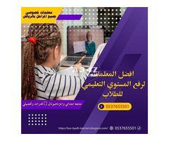 معلمه خصوصيه بالرياض0537655501 Private Tutors Tutor Ads