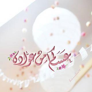 عيدكم مبارك ན ༩ عســـاكــم من عــواده ན ༩ وكل عام وأنتم بخير Eid Gifts Place Card Holders Flower Frame