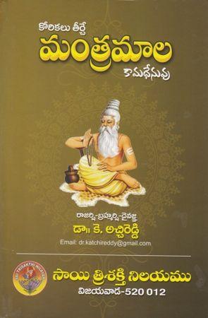 Tantrika nidhi, Tantrika prapancham, Tantrika rahasyalu, Tan