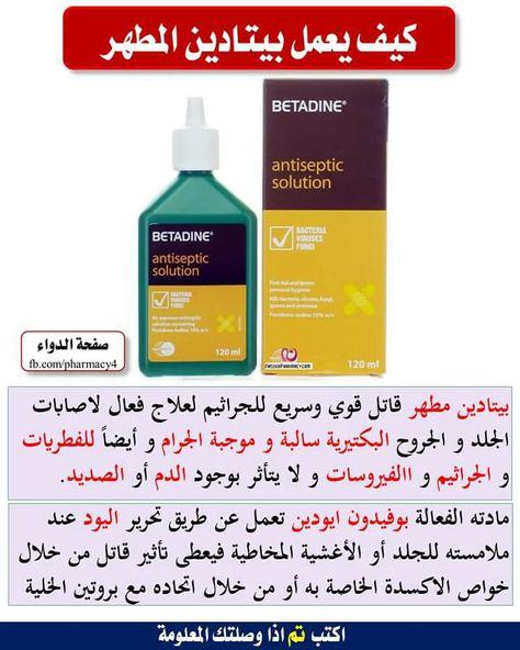 Pin By عبدالعزيز بن محمد On معلومات Pharmacy Medicine Medical Advice Medical Information