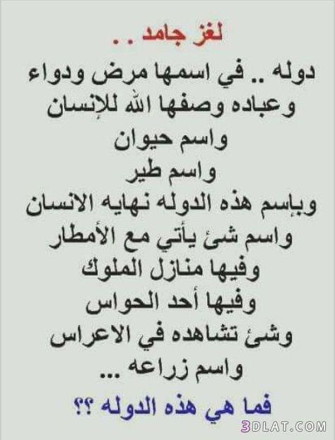 ألعاز صعبة حلولها أصعب الغاز حلولها وصور 3dlat Com 12 18 47e5 Funny Arabic Quotes Islamic Inspirational Quotes Love Words