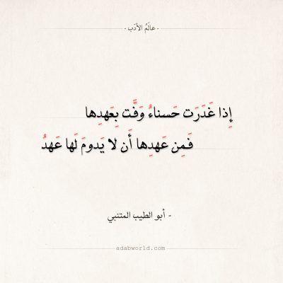 شعر المتنبي إذا غدرت حسناء وفت بعهدها عالم الأدب Math Math Equations Arabic Calligraphy