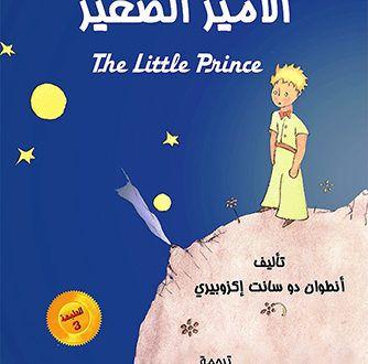 صدرت الطبعة الثالثة من الرواية العالمية الخالدة الأمير الصغير The Little Prince Movie Posters Movies