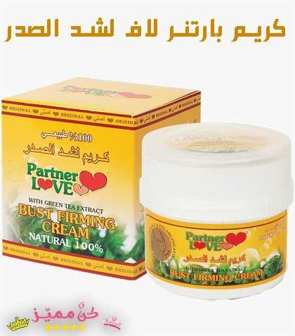 كريم بارتنر لاف للتنحيف و تكبير الثدي و شده افضل 7 انواع من بارتنر لاف Partner Love Cream For Thinning Green Tea Extract Coconut Oil Jar Green Tea