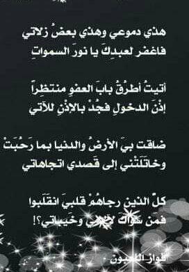 Pin By مشكاة الروض On شعر جميل Morning Quotes Quotes Islam Quran