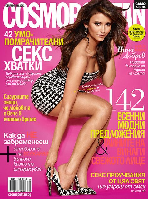 Подставить фото под обложку журнала