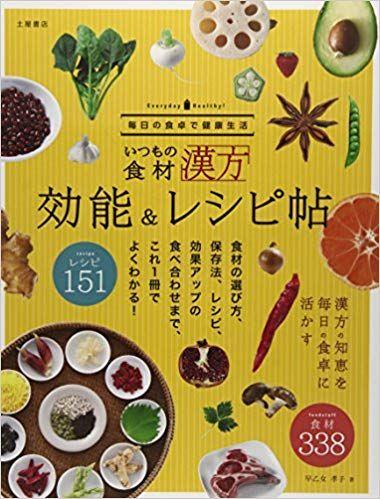 いつもの食材 漢方 効能 レシピ帖 毎日の食卓で健康生活 早乙女 孝子 本 通販 Amazon 漢方 漢方薬 レシピ