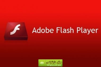 فلاش بلير برنامج تشغيل الالعاب والصوتيات على الانترنت Adobe Flash Player برامج كمبيوتر 2018 برامج نت 2018 Incoming Call Screenshot Incoming Call