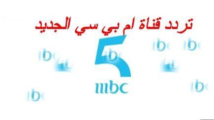 أقوي تردد قناة Mbc 5 Hd الجديد 2020 على نايل سات وعربسات أسماء مسلسلات رمضان على قناة Mbc 5 Math Math Equations