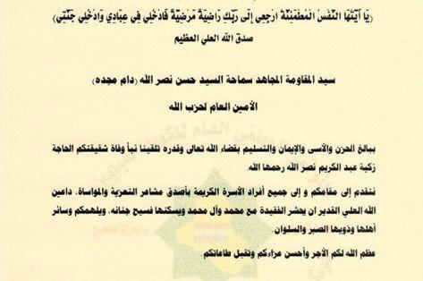 رئيس المؤتمر الوطني العام للكورد الفيليين يعزي السيد نصرالله بوفاة شقيقته موقع قناة المنار لبنان Sheet Music Jig