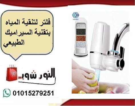 فلتر لتنقية المياه بتقنية السيراميك الطبيعي Phone Electronic Products Slu