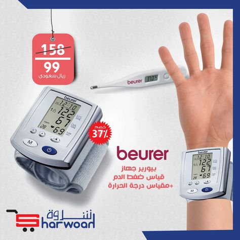 بيوريرجهاز قياس ضغط الدم مقياس درجة الحرارة من شروة Cooking Timer Timer Bathroom Scale