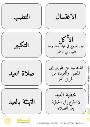 مطبوعات رمضانية للاطفال 1 Math Math Equations