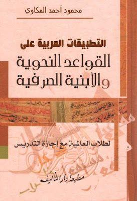 التطبيقات العربية على قواعد النحوية والصرفية محمود أحمد المكاوي Pdf
