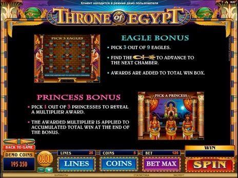 Трон египта играть в игровой автомат игровые автоматы играть виртуально и без регистрации