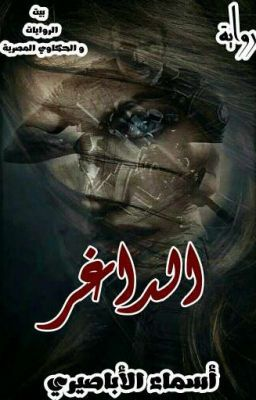 Pin By معلم علاما تفرج On Arabic Books Arabic Books Books Movie Posters