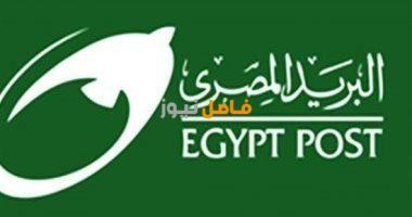 تعديل مواعيد العمل بجميع مكاتب البريد علي مستوي الجمهورية تعرف عليها Company Logo Tech Company Logos Logos