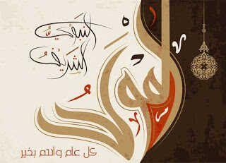 المولد النبوي 2020 اجمل الصور وخلفيات التهاني بمنسابة المولد النبوي الشريف In 2020 Islamic Paintings Islamic Wallpaper Arabic Calligraphy