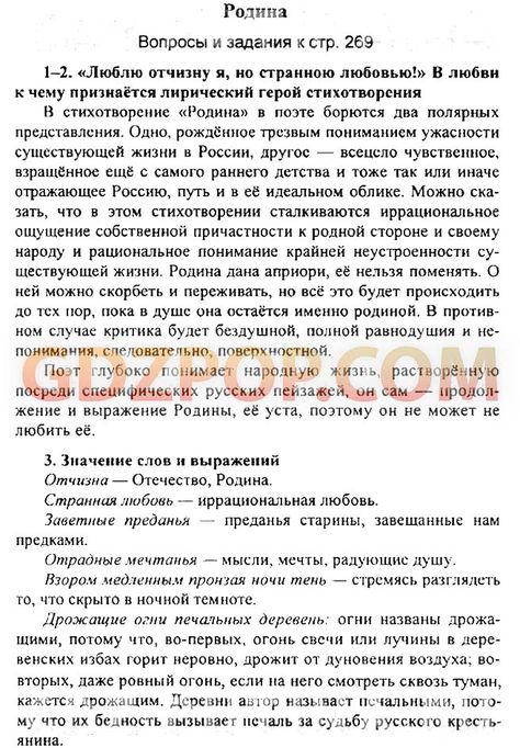 Решебник по татарскому языку 6 класс н.в.максимов