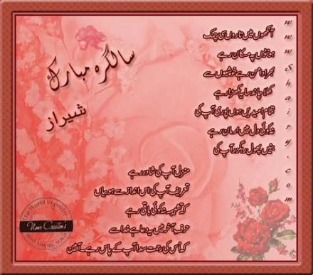 57 Ideas Birthday Wishes Quotes In Urdu For 2019 Quotes