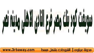 سويفت كود بنك مصر فرع النادى الاهلى مدينه نصر Coding City