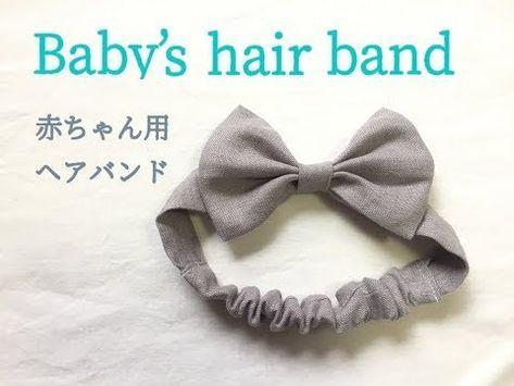 赤ちゃん用ヘアバンドの作り方 リボン付きで可愛い Baby S Hair Band