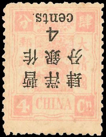 Stamp Auction - Price: HK$ 8,000 00 Sold for: HK$ 10,925 00