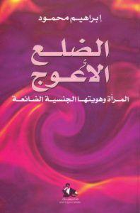 تحميل كتاب الضلع الأعوج المرأة وهويتها الجنسية الضائعة Pdf إبراهيم محمود Pdf Books Reading Books Pdf Books Download
