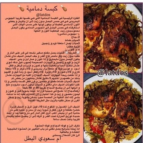 مطبخ وطبخات أم سعودي Latdos2 Instagram Photos And Videos Cookout Food Egyptian Food Food