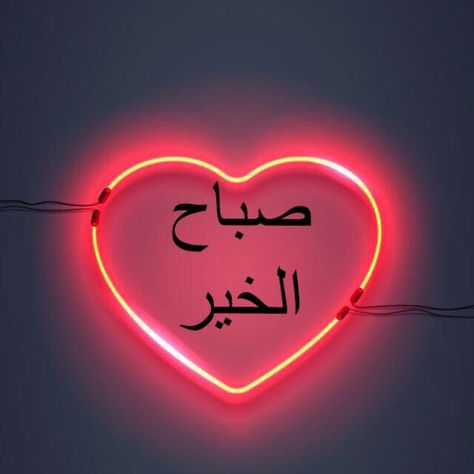 Pin By Ali علي On صباح الخير Good Morning Islam Facts Good Morning Images Dua In Urdu