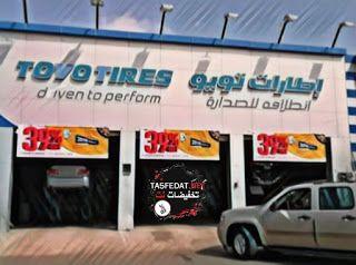 فروع شركة سعيد محمد العمودي وكلاء اطارات تويو Toyo ونيكسن Nexen Car Tires Car Tired
