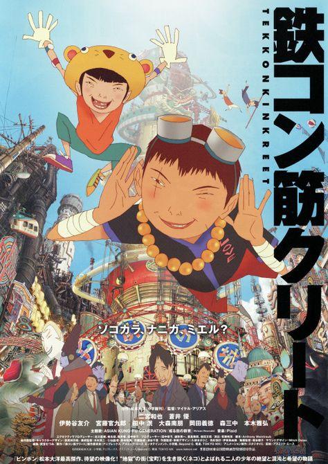 鉄コン筋クリート 作品 映画 ポスター 日本のポスター ポスター