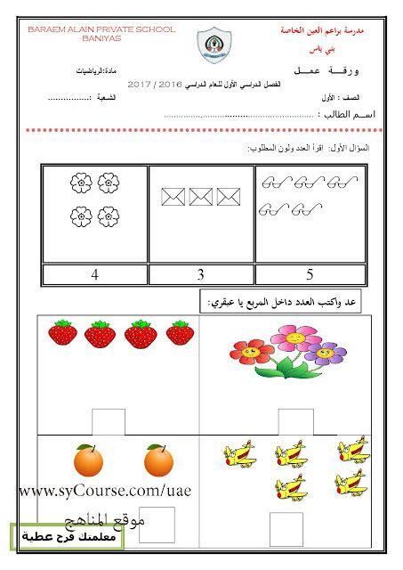 الصف الاول الفصل الأول رياضيات 2017 2018 أوراق عمل حول الأعداد Kindergarten Worksheets Math Worksheets