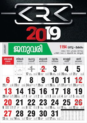 Krk Creations Malayalam Calendar 2019 Kannankrk Malayalam