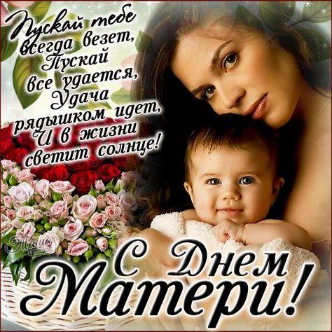 Поздравление с Днем матери красивое - С Днем матери СМС женщине, девушке; знакомой; коллеге; подруге от подруги; маме от де… | День матери, Открытки, Милые открытки