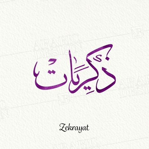 Zekrayat Thuluth Arabic Design Zekrayat Arabic Calligraphy Lettering Design Arabic Calligraphy Design Calligraphy Design